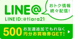 LINE@お友だち募集中!