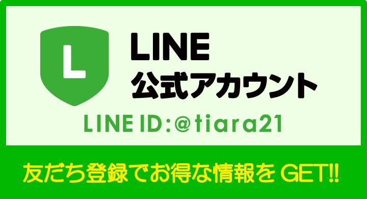 おトク情報続々配信!ティアラ21 LINE公式アカウント