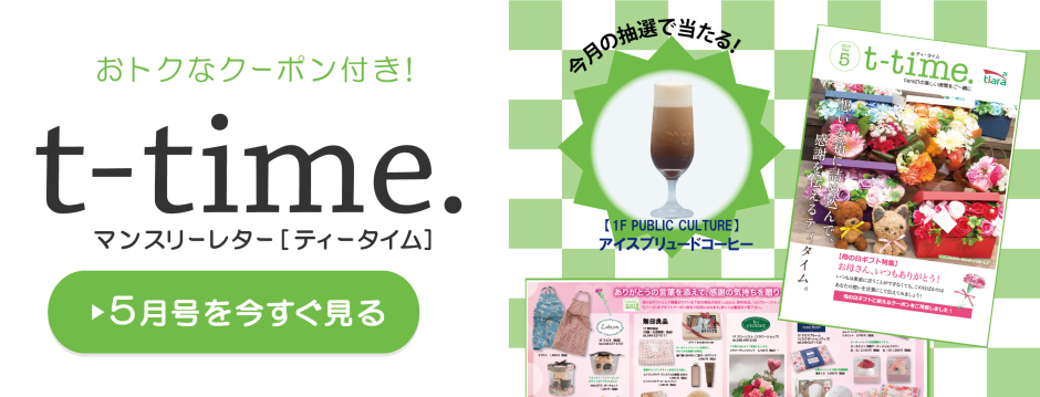 t-time 5月号