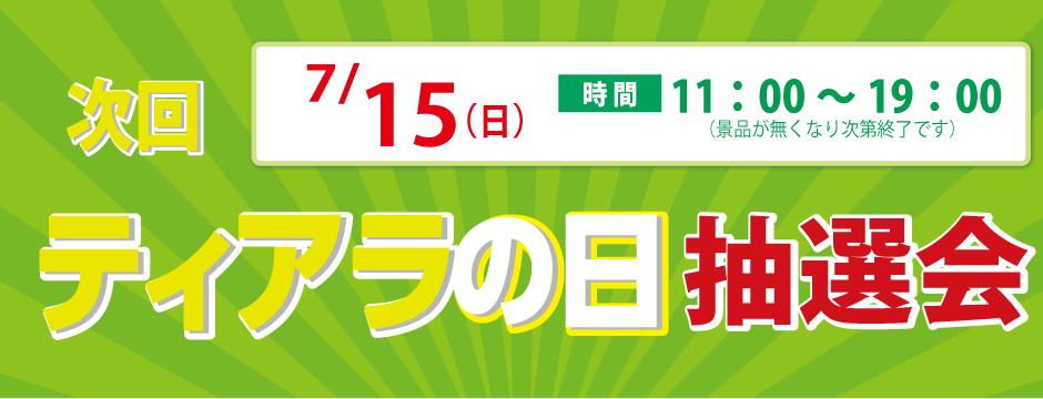 次回ティアラの日7/15