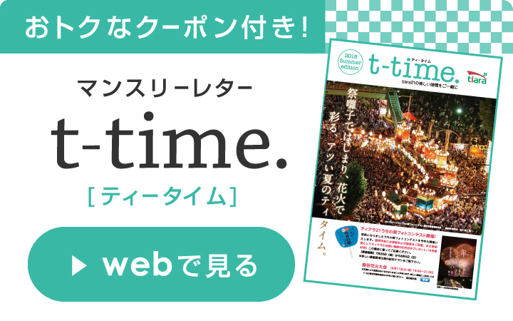 t-time7-8月