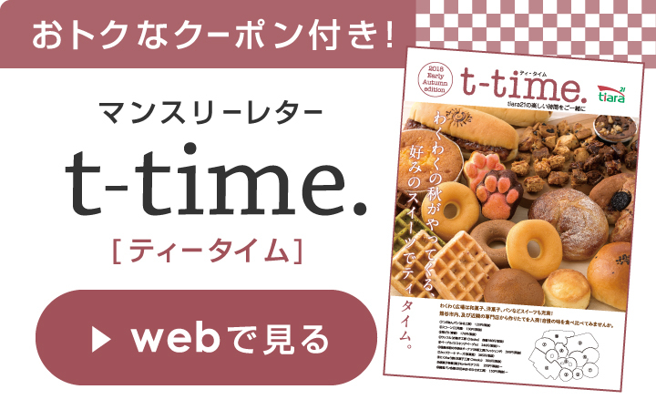 t-time9-10月号