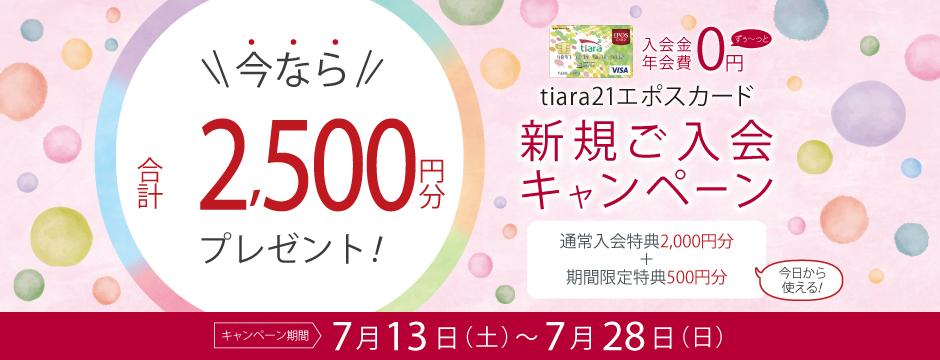 エポス 新規ご入会キャンペーン