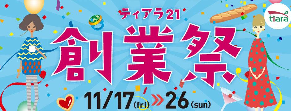 tiara21 創業祭