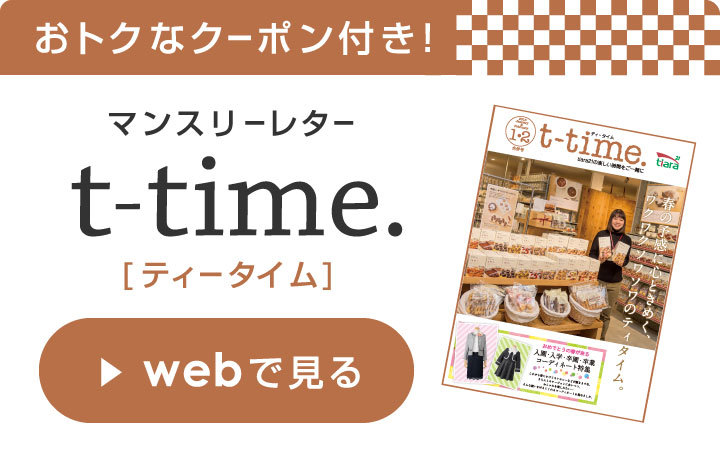 t-time1・2月号