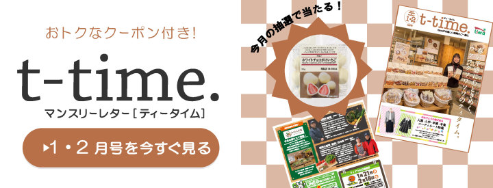 「t-time」1・2月号