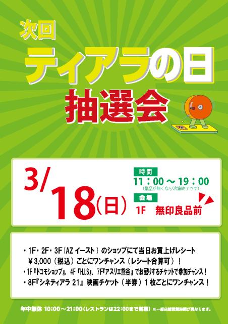 次回ティアラの日抽選会 3/18(日)