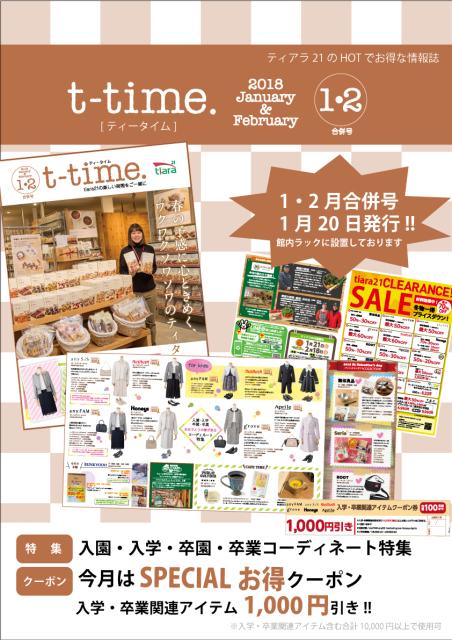 情報誌「t-time」1・2月増刊号!
