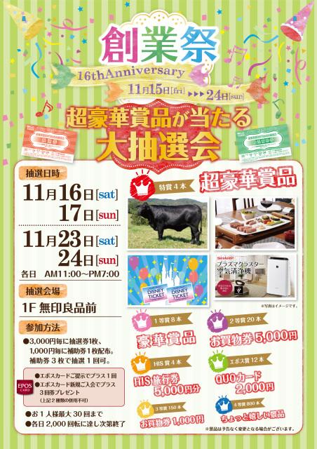 ティアラ21創業祭<11/15~11/24>