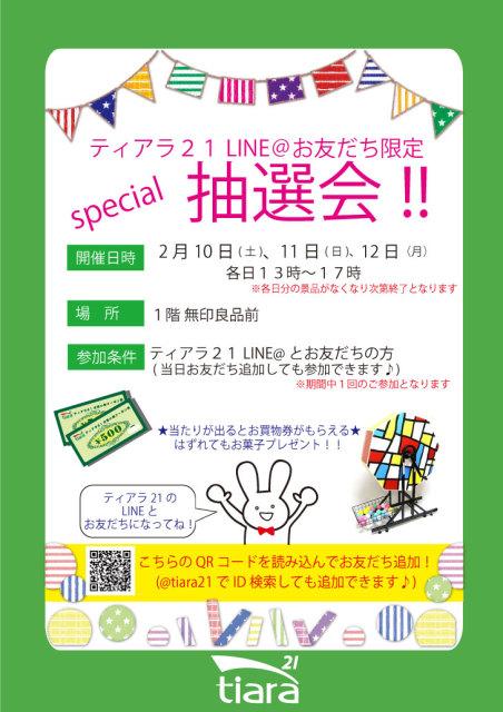 LINE@お友だち入会キャンペーン