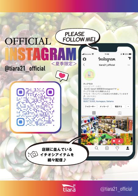 ティアラ21【期間限定】instagram 開設しました!!!