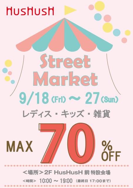 HusHusH Presents 「Street Market」開催!