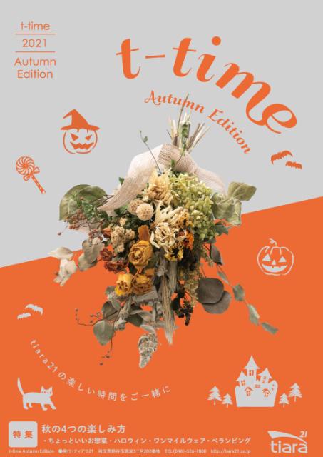 t-time『Autumn Edition』発行のお知らせ