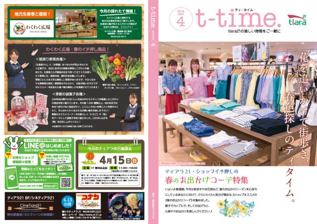 t-time 4月号発行のお知らせ