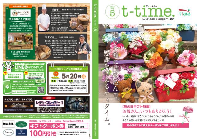 t-time5月号発行のお知らせ