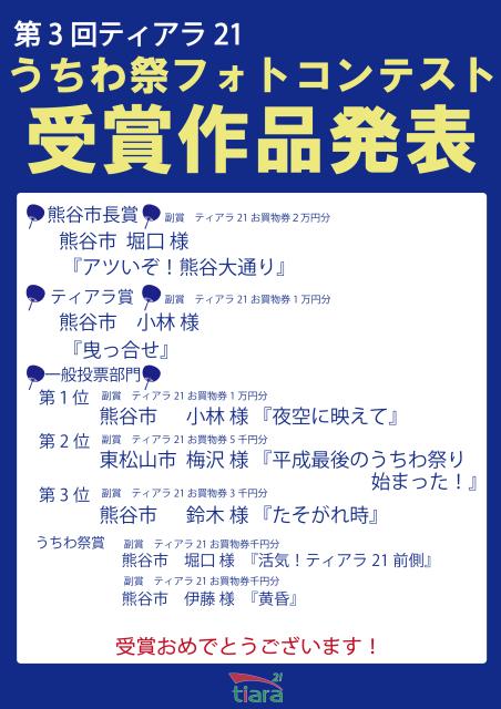 第3回うちわ祭フォトコンテスト受賞作品発表!