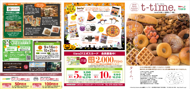 t-time Autumn edition発行のお知らせ
