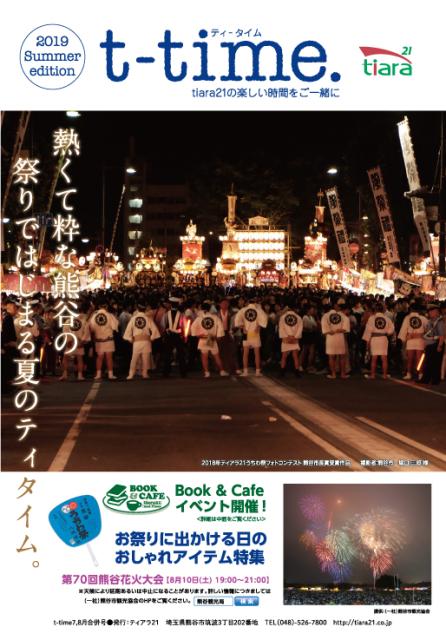 7・8月合併号発行のお知らせ
